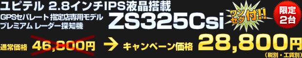 ユピテル 2.8インチIPS液晶搭載 GPSセパレート ワンセグ付 指定店専用モデル プレミアムレーダー探知機 ZS325Csi(通常価格:46,800円)をオータムキャンペーン価格 28,800円(税別・工賃別)で!