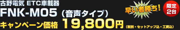 古野電気 ETC車載器 FNK-M05(音声タイプ)がセットアップ込・取り付け工賃込で19,800円(税別)!