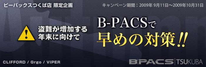盗難が増加する年末に向けて...B-PACSで早めの防犯対策!!
