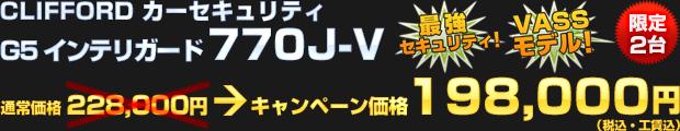 CLIFFORD カーセキュリティ G5 インテリガード 770J-V(通常工賃込価格 228,000円)オータムキャンペーン価格 198,000円(税込・工賃込)