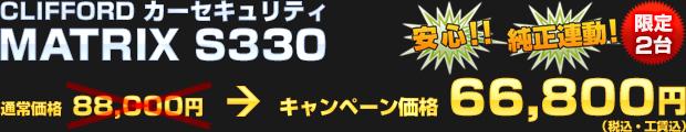 CLIFFORD カーセキュリティ MATRIX S330(通常価格 88,000円) オータムキャンペーン価格 66,800円(税込・工賃込)