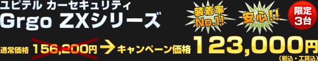 ユピテル ゴルゴ ZXシリーズ(通常価格 156,200円) オータムキャンペーン価格 123,000円(税込・工賃込)