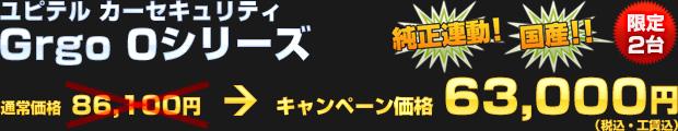 ユピテル ゴルゴ0シリーズ(通常価格 86,100円)オータムキャンペーン価格 63,000円(税込・工賃込)