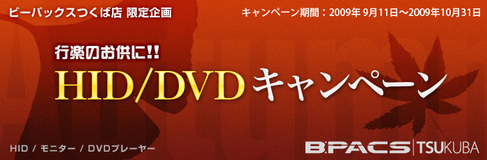 行楽のお供に!! HID/DVDキャンペーン