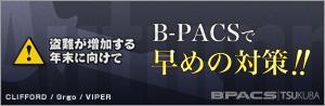 盗難が増加する年末に向けて...B-PACSで早めの防犯対策!! キャンペーン