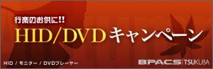行楽のお供に!! HID/DVD キャンペーン