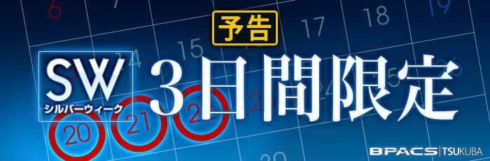 【予告】シルバーウィーク 3日間限定キャンペーン