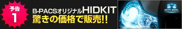 【予告1】B-PACSオリジナルHIDKITを驚きの価格で販売いたします!!