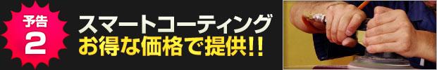 【予告2】スマートコーティングをお得な価格でご提供いたします!!