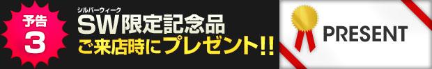 【予告3】シルバーウィーク限定記念品をご来店時にプレゼントします!!