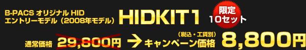 B-PACSオリジナルHID エントリーモデル(2008年モデル)HIDKIT1(通常価格:29,800円)を、キャンペーン価格 8,800円(税込・工賃別)でご提供!限定10セット!