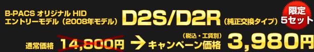 B-PACSオリジナルHID エントリーモデル(2008年モデル)D2S/D2R・純正交換タイプ(通常価格:14,800円)を、キャンペーン価格 3,980円(税込・工賃別)でご提供!限定5セット!
