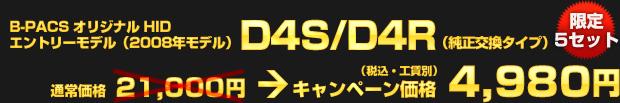 B-PACSオリジナルHID エントリーモデル(2008年モデル)D4S/D4R・純正交換タイプ(通常価格:21,000円)を、キャンペーン価格 4,980円(税込・工賃別)でご提供!限定5セット!