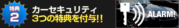 【特典2】カーセキュリティご成約の方に3つの特典をお付けします!!