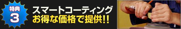 【特典3】スマートコーティングをお得な価格でご提供します!!