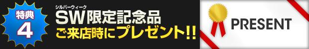 【特典4】シルバーウィーク限定記念品をご来店時にプレゼントします!!