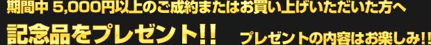 期間中、5,000円以上のご成約またはお買い上げいただいたお客様へ、シルバーウィーク限定記念品をプレゼント!! プレゼントの内容はお楽しみ!!