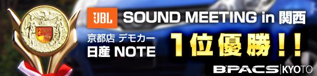 京都店デモカーがJBLサウンドミーティングで1位優勝!