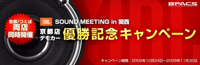 JBL Sound Meeting 優勝記念キャンペーン 開催!