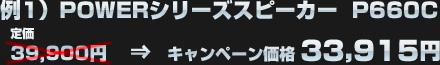 例1)JBL POWERシリーズスピーカー P660C(定価:39,900円)がキャンペーン価格:33,915円に!