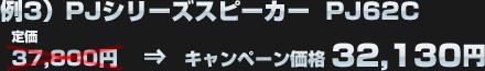 例3)JBL PJシリーズトレードインスピーカー PJ62C(定価:37,800円)がキャンペーン価格:32,130円に!