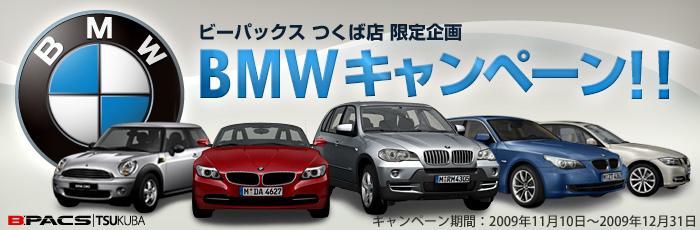 つくば店限定 BMWキャンペーンを開催します!