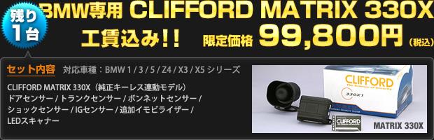 【限定3台】BMW専用 CLIFFORD MATRIX 330X 限定価格 99,800円(工賃込・税込)