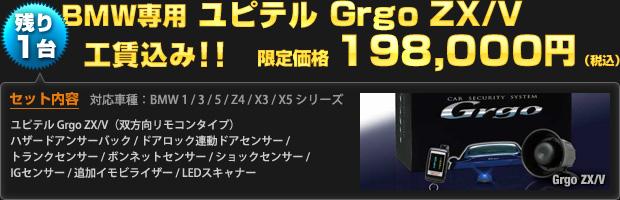 【限定3台】BMW専用 ユピテル Grgo ZX/V 限定価格 198,000円(工賃込・税込)