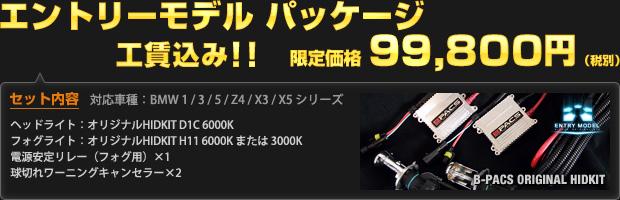 エントリーモデル パッケージ 限定価格 99,800円(工賃込・税別)