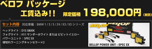 ベロフ パッケージ 限定価格 198,000円(工賃込・税別)