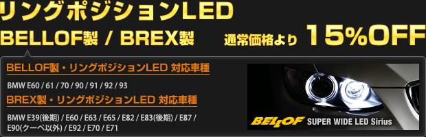 リングポジションLED BELLOF製/BREX製 通常価格より15%OFF