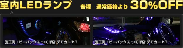 室内LEDランプ 各種 通常価格より30%OFF