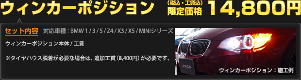 ウィンカーポジション 限定価格 14,800円(税込・工賃込)
