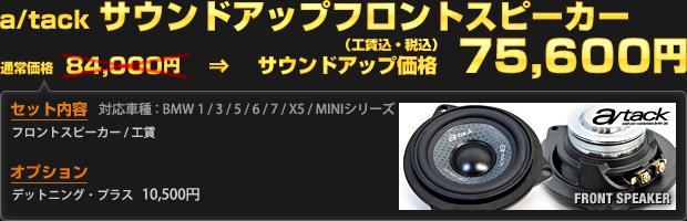 a/tack サウンドアップフロントスピーカー(通常価格 84,000円)をサウンドアップ価格 75,600円(工賃込・税込)で!