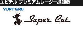 ユピテル プレミアムレーダー探知機「Super Cat」