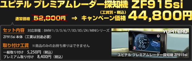 ユピテル プレミアムレーダー探知機 ZF915si(通常価格 52,800円)を限定価格 44,800円(工賃別・税込)で!