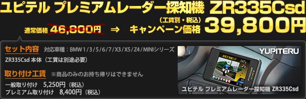 ユピテル プレミアムレーダー探知機 ZR335Csd(通常価格 46,800円)を限定価格 39,800円(工賃別・税込)で!