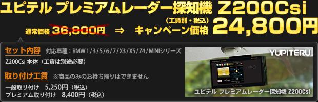 ユピテル プレミアムレーダー探知機 Z200Csi(通常価格 36,800円)を限定価格 24,800円(工賃別・税込)で!