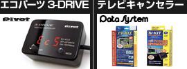 エコパーツ 3-DRIVE|テレビキャンセラー