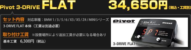 Pivot 3-DRIVE FLATを 34,650円(工賃別・税込)でご提供!