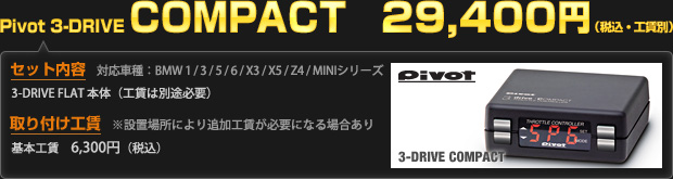 Pivot 3-DRIVE COMPACTを 29,400円(工賃別・税込)でご提供!