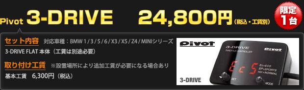 【限定1台】Pivot 3-DRIVEを 24,800円(工賃別・税込)でご提供!