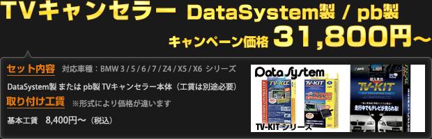 DataSystem製 / pb製 TVキャンセラー キャンペーン価格 31,800円〜(工賃別)