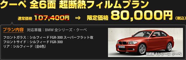 クーペ 全6面 超断熱フィルムプラン(通常価格 107,400円)を 限定価格 80,000円(税込)で!