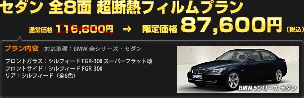 セダン 全8面 超断熱フィルムプラン(通常価格 116,800円)を 限定価格 87,600円(税込)で!