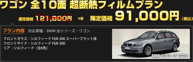 ワゴン 全10面 超断熱フィルムプラン(通常価格 121,800円)を 限定価格 91,000円(税込)で!