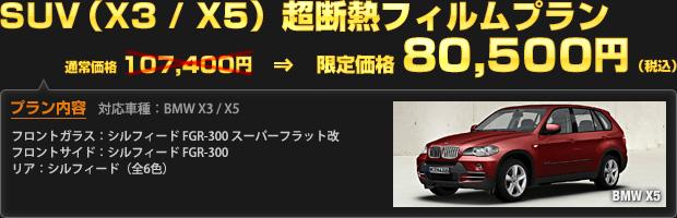 SUB(X3 / X5) 超断熱フィルムプラン(通常価格 107,400円)を 限定価格 80,500円(税込)で!