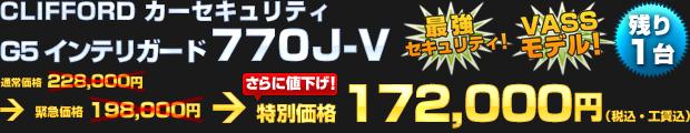 【限定3台】CLIFFORD カーセキュリティ G5 インテリガード 770J-V(通常価格 228,000円 → 緊急価格 198,000円 → さらに値下げ!)特別価格 172,000円(税込・工賃込)