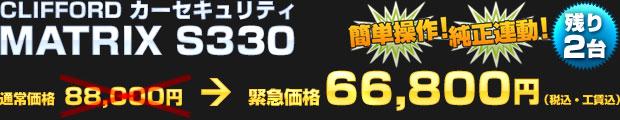 【限定3台】CLIFFORD カーセキュリティ MATRIX S330(通常価格 88,000円) 緊急価格 66,800円(税込・工賃込)