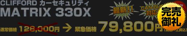 【限定2台】CLIFFORD カーセキュリティ MATRIX 330X(通常価格 128,000円) 緊急価格 79,800円(税込・工賃込)